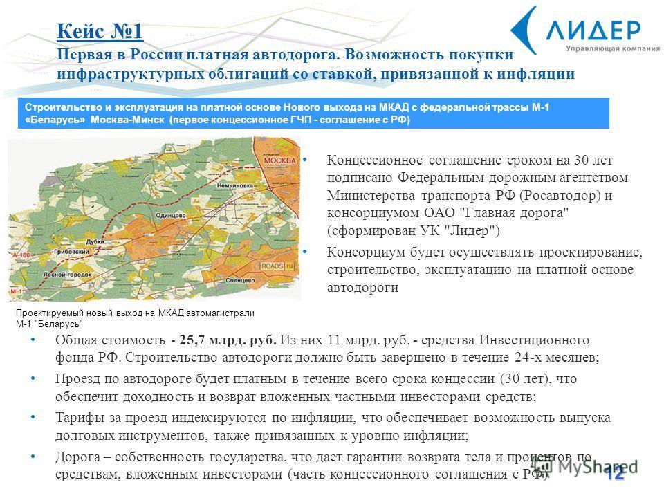 12 Концессионное соглашение сроком на 30 лет подписано Федеральным дорожным агентством Министерства транспорта РФ (Росавтодор) и консорциумом ОАО