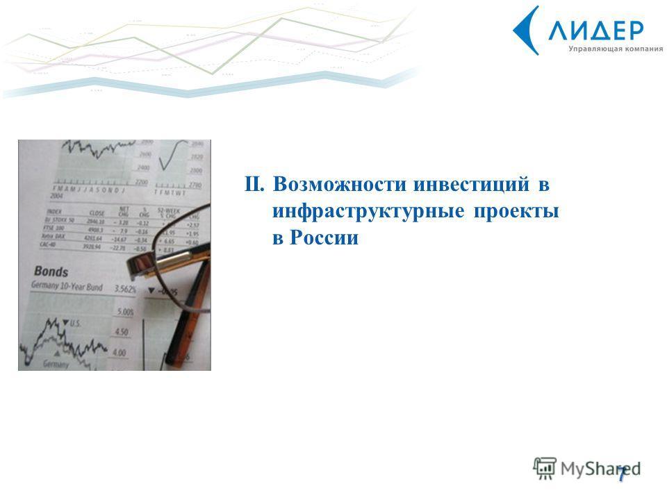 7 II. Возможности инвестиций в инфраструктурные проекты в России