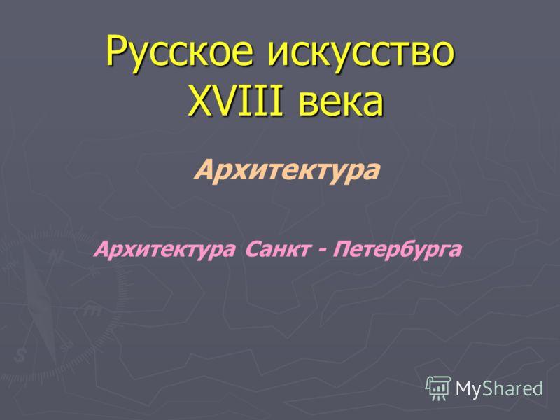 1 Русское искусство XVIII века Архитектура Архитектура Санкт - Петербурга