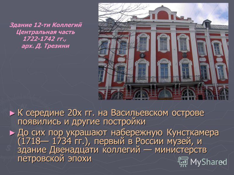 14 К середине 20х гг. на Васильевском острове появились и другие постройки К середине 20х гг. на Васильевском острове появились и другие постройки До сих пор украшают набережную Кунсткамера (1718 1734 гг.), первый в России музей, и здание Двенадцати