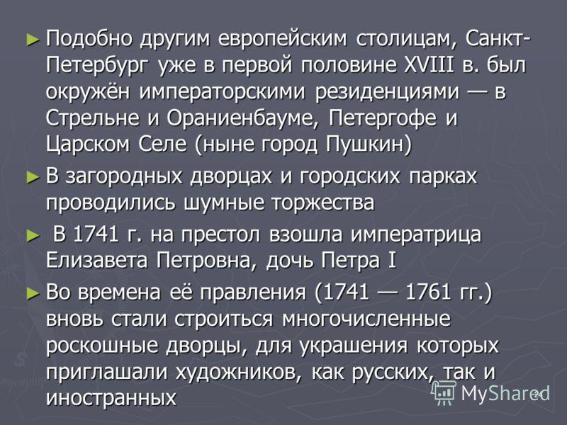 24 Подобно другим европейским столицам, Санкт- Петербург уже в первой половине XVIII в. был окружён императорскими резиденциями в Стрельне и Ораниенбауме, Петергофе и Царском Селе (ныне город Пушкин) Подобно другим европейским столицам, Санкт- Петерб