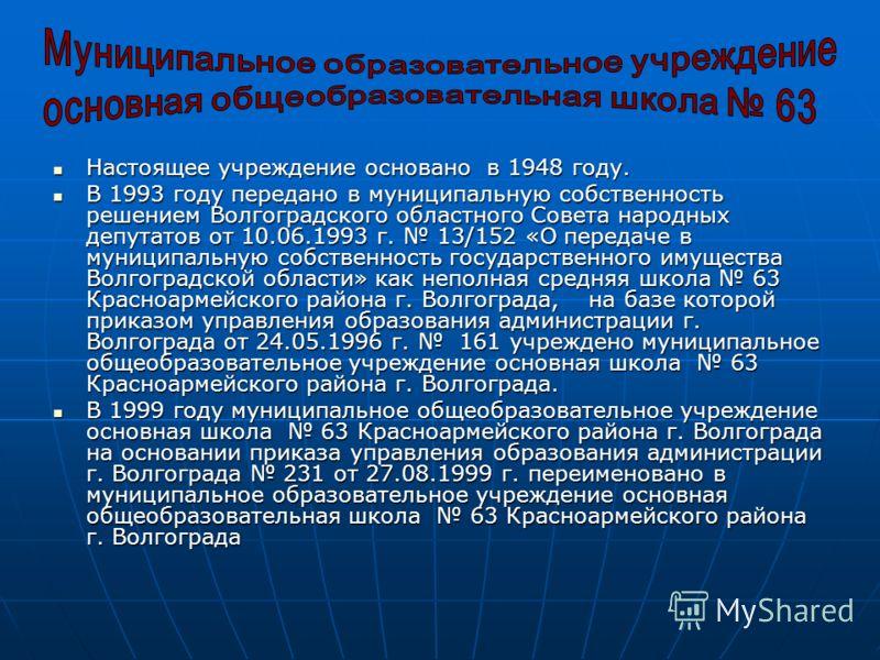 Настоящее учреждение основано в 1948 году. Настоящее учреждение основано в 1948 году. В 1993 году передано в муниципальную собственность решением Волгоградского областного Совета народных депутатов от 10.06.1993 г. 13/152 «О передаче в муниципальную