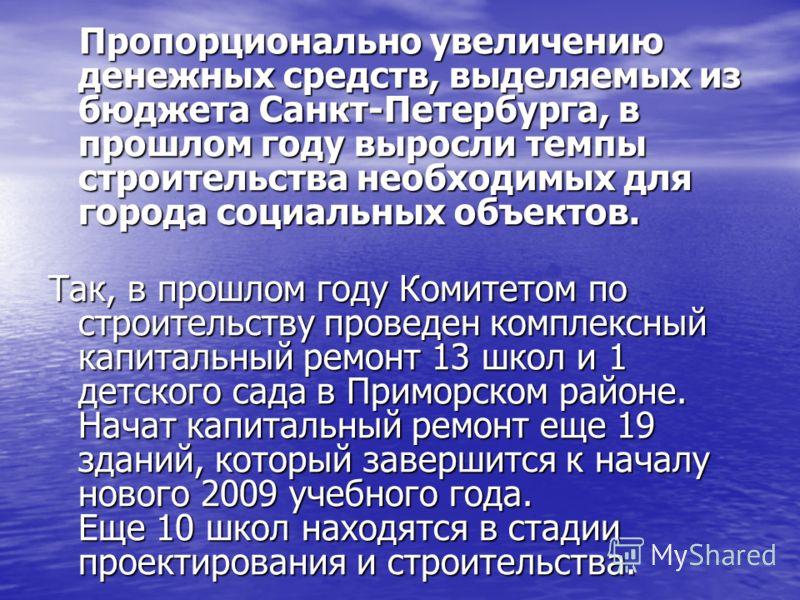 Пропорционально увеличению денежных средств, выделяемых из бюджета Санкт-Петербурга, в прошлом году выросли темпы строительства необходимых для города социальных объектов. Пропорционально увеличению денежных средств, выделяемых из бюджета Санкт-Петер