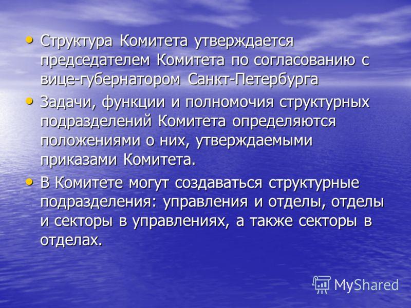 Структура Комитета утверждается председателем Комитета по согласованию с вице-губернатором Санкт-Петербурга Структура Комитета утверждается председателем Комитета по согласованию с вице-губернатором Санкт-Петербурга Задачи, функции и полномочия струк