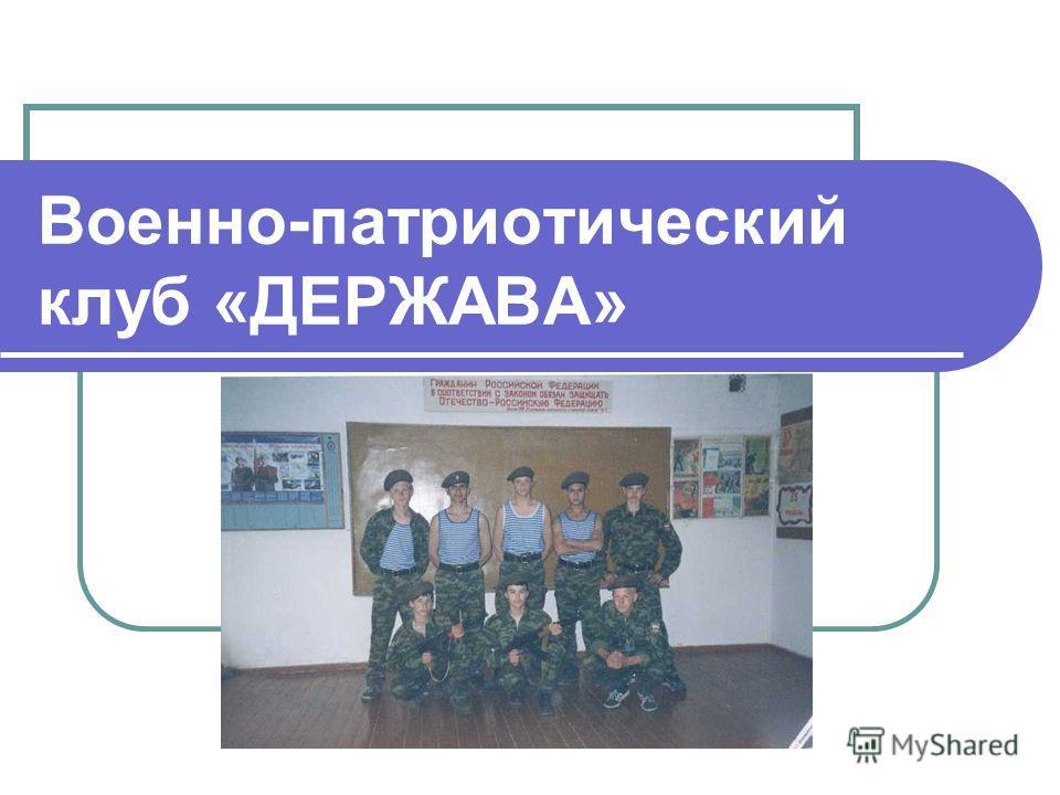 Военно-патриотический клуб «ДЕРЖАВА»