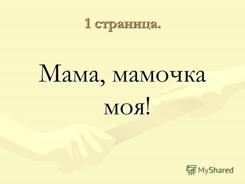 1 страница. Мама, мамочка моя!