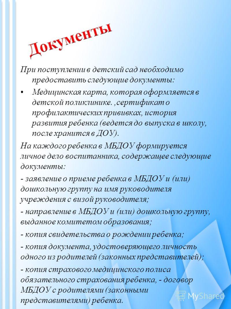 Медицинские центры интернет-магазин