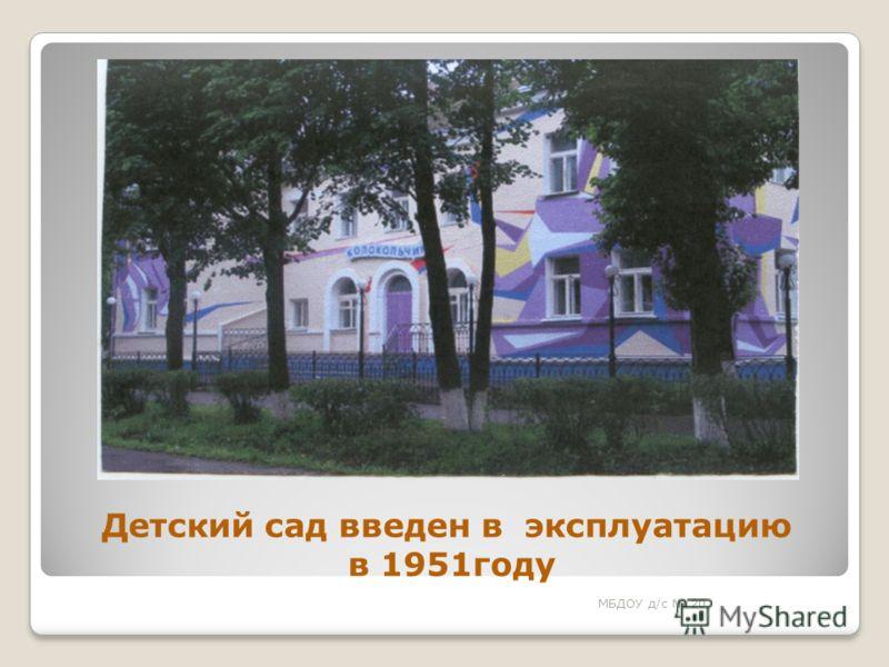 Детский сад введен в эксплуатацию в 1951году МБДОУ д/с 20