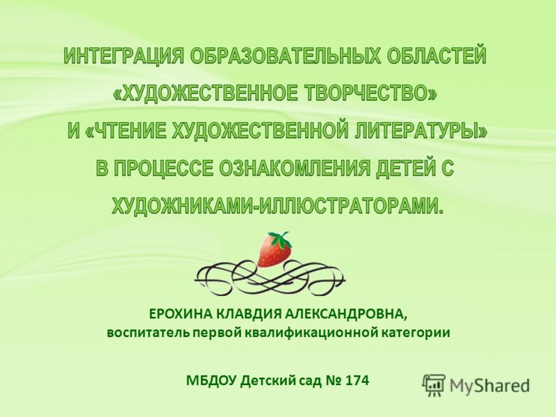 ЕРОХИНА КЛАВДИЯ АЛЕКСАНДРОВНА, воспитатель первой квалификационной категории МБДОУ Детский сад 174
