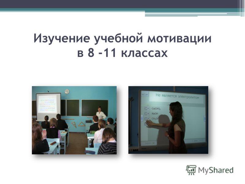 Изучение учебной мотивации в 8 -11 классах