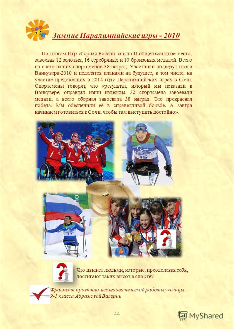 По итогам Игр сборная России заняла II общекомандное место, завоевав 12 золотых, 16 серебряных и 10 бронзовых медалей. Всего на счету наших спортсменов 38 наград. Участники подведут итоги Ванкувера-2010 и поделятся планами на будущее, в том числе, на