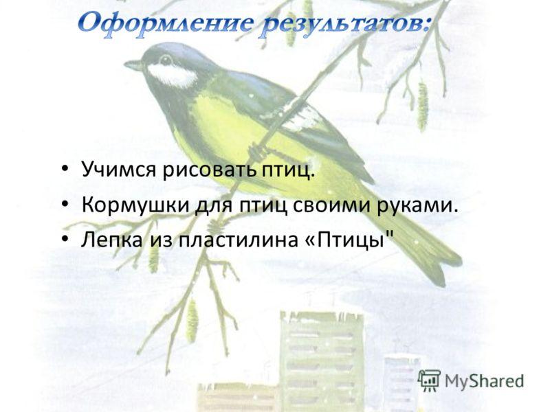 Зачем нам нужны птицы? Как нужно ухаживать за своим телом? Что полезно и вредно для организма? Как устроено человеческое тело? Какие внутренние органы вы знаете? Важно ли соблюдать гигиенические процедуры? Что такое правильное питание? Как вести здор