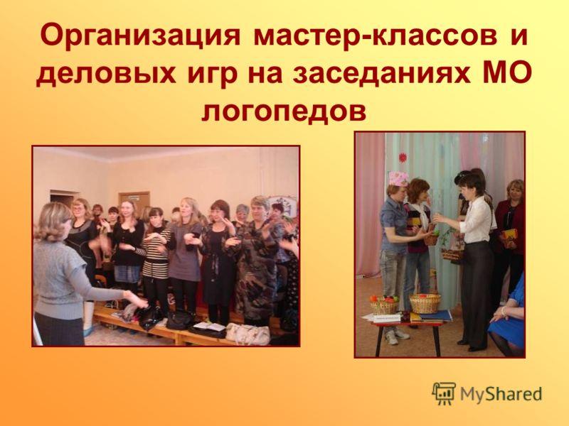 Организация мастер-классов и деловых игр на заседаниях МО логопедов