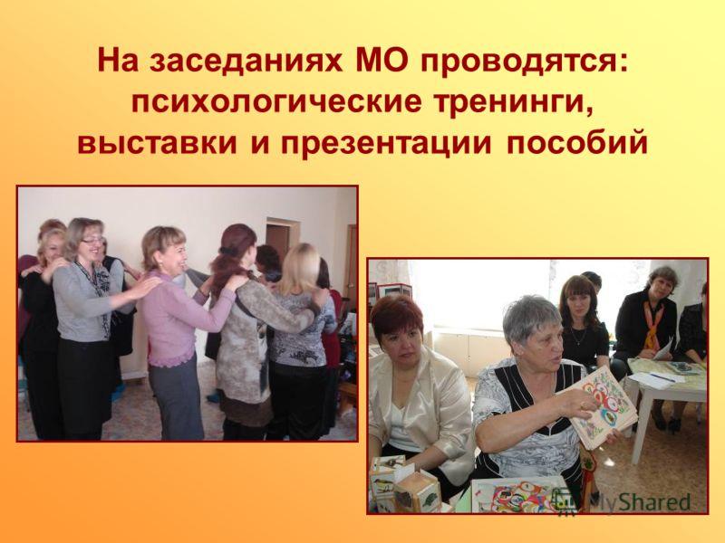 На заседаниях МО проводятся: психологические тренинги, выставки и презентации пособий