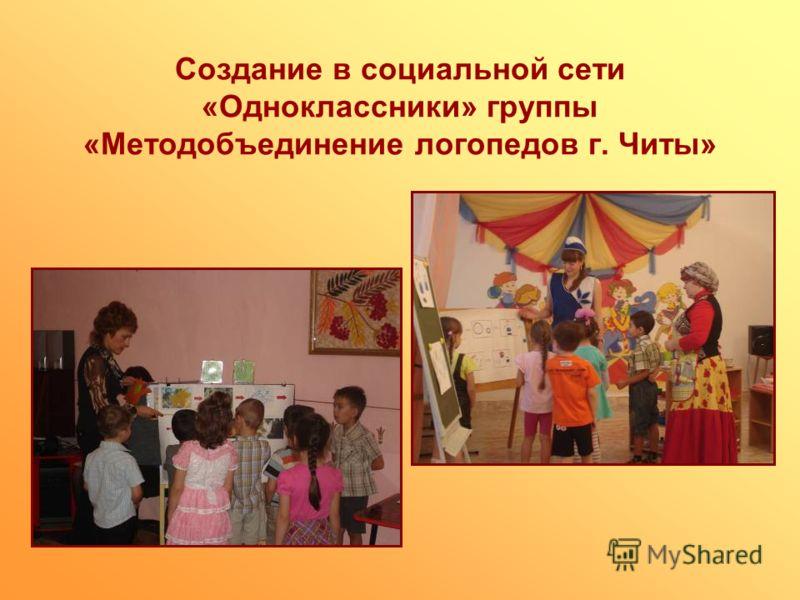 Создание в социальной сети «Одноклассники» группы «Методобъединение логопедов г. Читы»