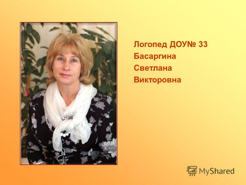Логопед ДОУ 33 Басаргина Светлана Викторовна