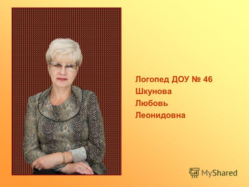 Логопед ДОУ 46 Шкунова Любовь Леонидовна