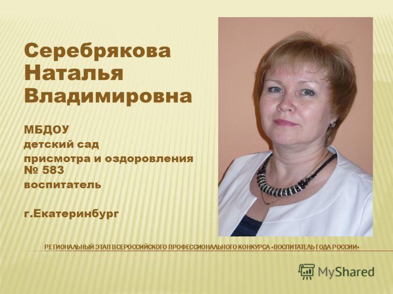 Серебрякова Наталья Владимировна МБДОУ детский сад присмотра и оздоровления 583 воспитатель г.Екатеринбург