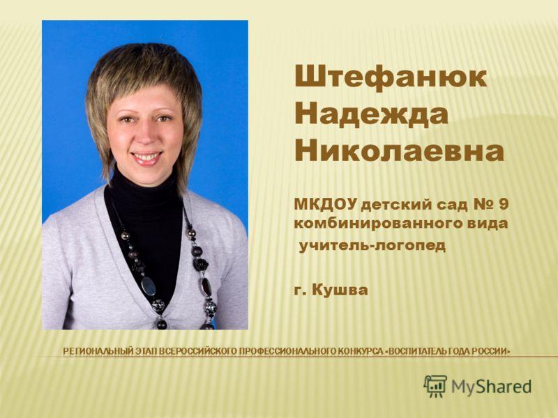 Штефанюк Надежда Николаевна МКДОУ детский сад 9 комбинированного вида учитель-логопед г. Кушва