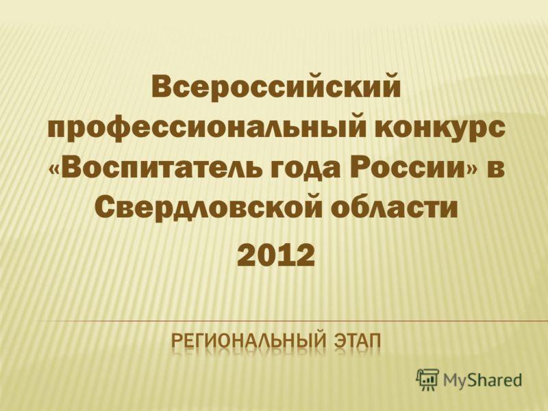 Всероссийский профессиональный конкурс «Воспитатель года России» в Свердловской области 2012