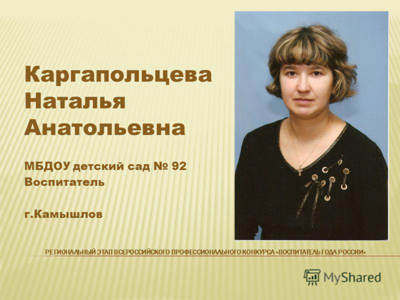 Каргапольцева Наталья Анатольевна МБДОУ детский сад 92 Воспитатель г.Камышлов
