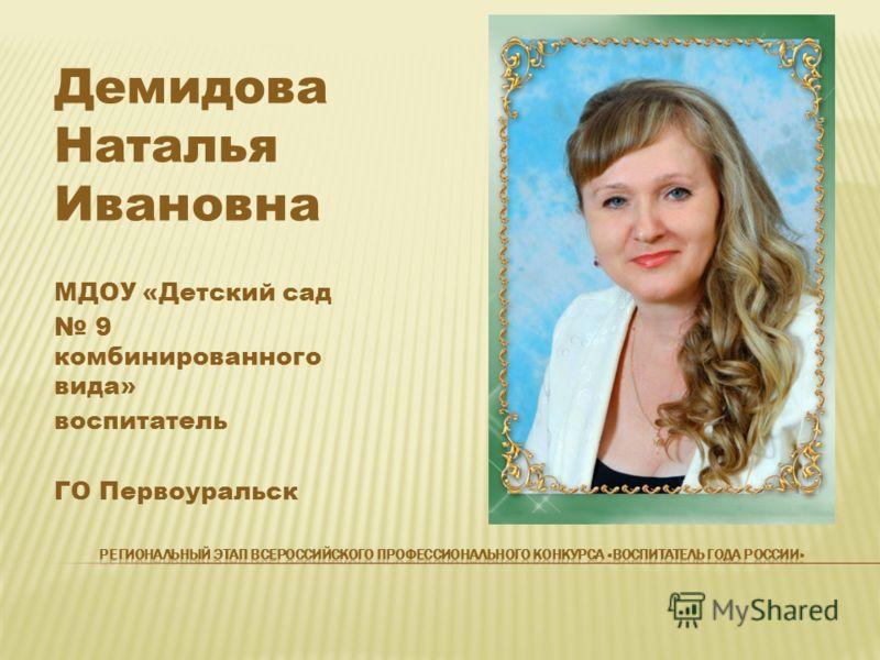 Демидова Наталья Ивановна МДОУ «Детский сад 9 комбинированного вида» воспитатель ГО Первоуральск