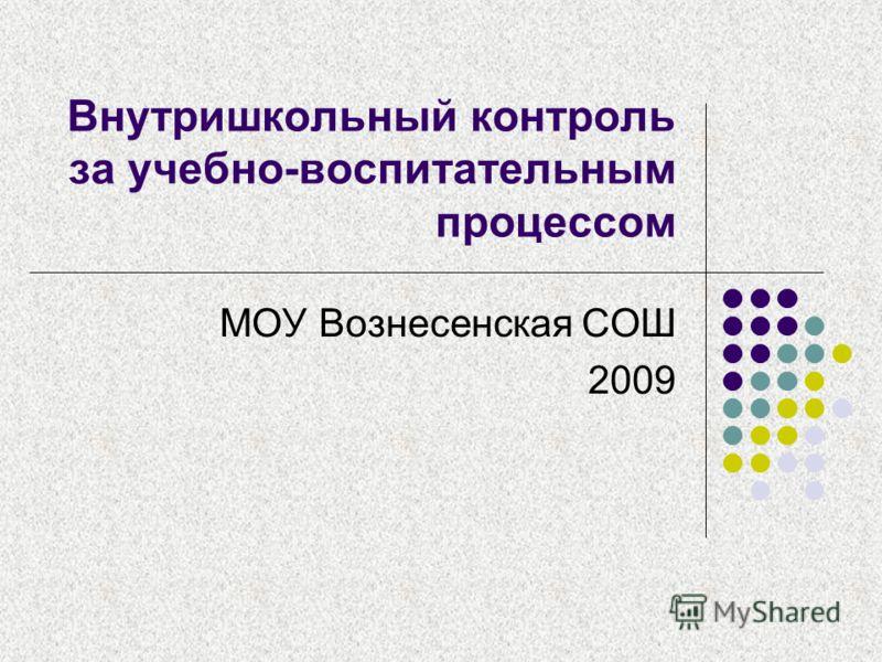Внутришкольный контроль за учебно-воспитательным процессом МОУ Вознесенская СОШ 2009