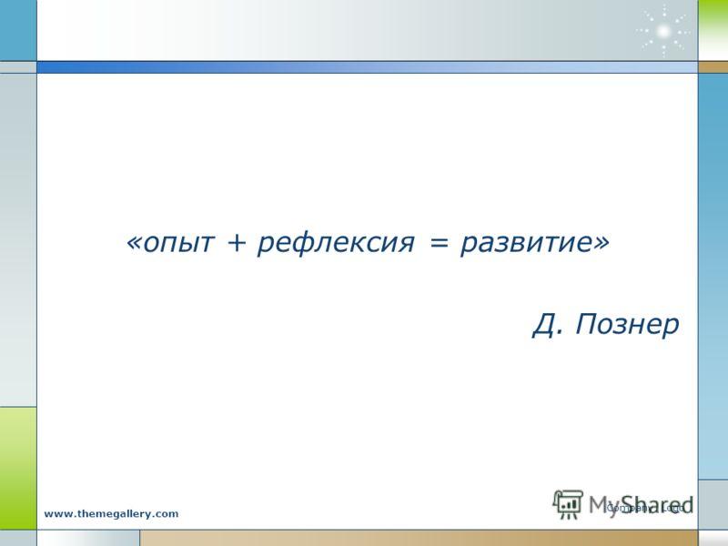 Company Logo www.themegallery.com «опыт + рефлексия = развитие» Д. Познер