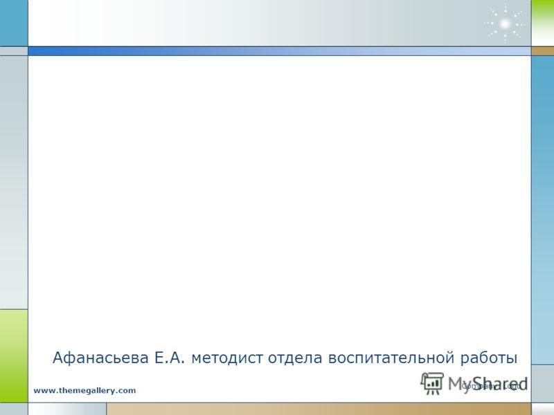 Company Logo www.themegallery.com Афанасьева Е.А. методист отдела воспитательной работы