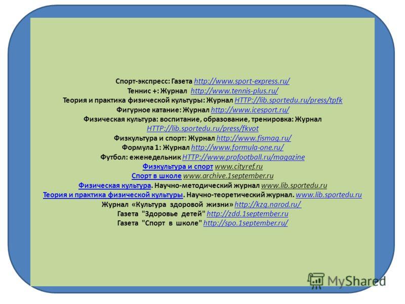 Спорт экспресс газета http www sport express ru