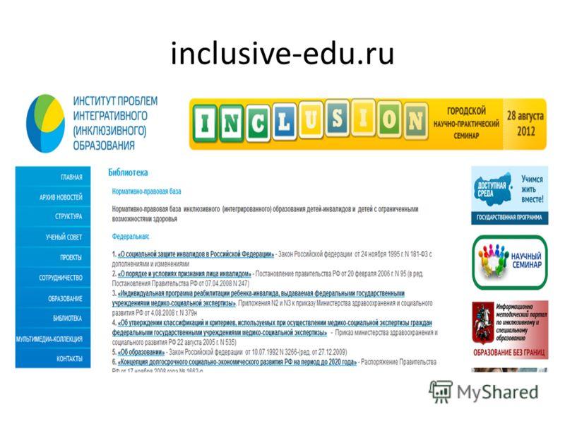 inclusive-edu.ru