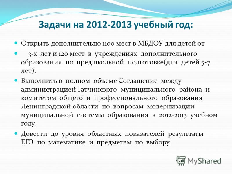 Задачи на 2012-2013 учебный год: Открыть дополнительно 1100 мест в МБДОУ для детей от 3-х лет и 120 мест в учреждениях дополнительного образования по предшкольной подготовке(для детей 5-7 лет). Выполнить в полном объеме Соглашение между администрацие