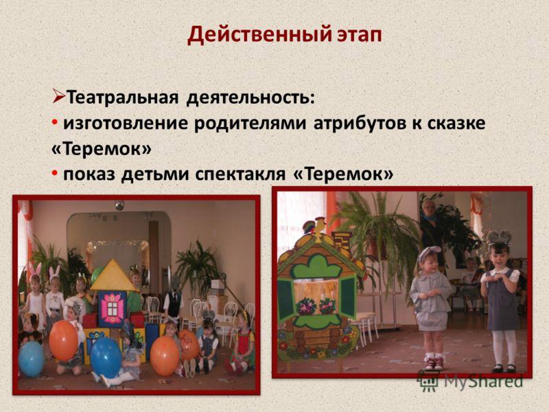 Театральная деятельность: изготовление родителями атрибутов к сказке «Теремок» показ детьми спектакля «Теремок»
