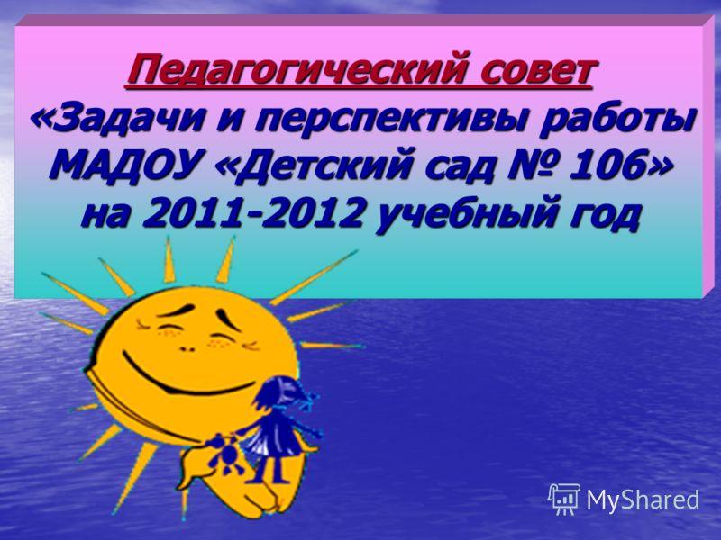 Педагогический совет «Задачи и перспективы работы МАДОУ «Детский сад 106» на 2011-2012 учебный год