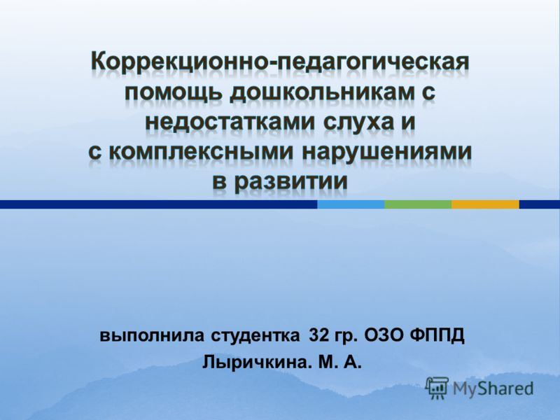 выполнила студентка 32 гр. ОЗО ФППД Лыричкина. М. А.
