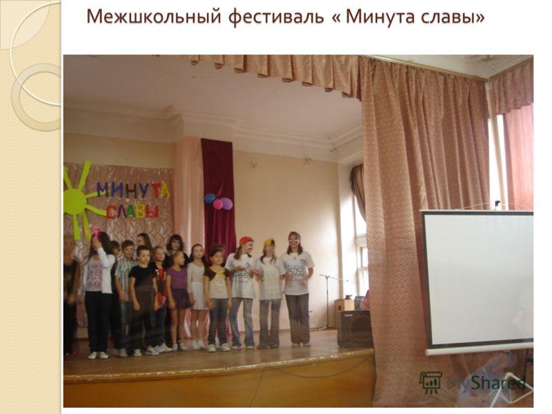 Межшкольный фестиваль « Минута славы »