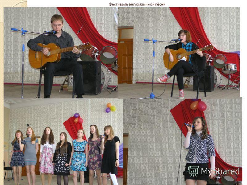 Фестиваль англоязычной песни