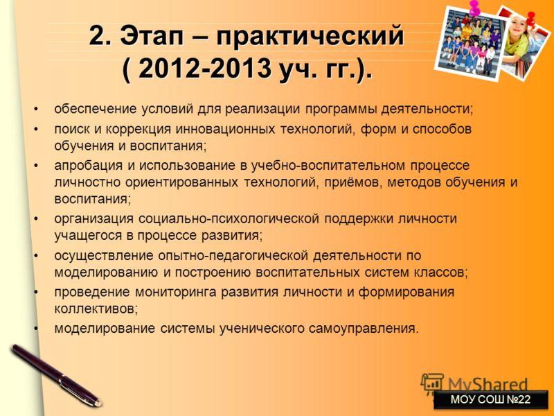 www.themegallery.com 2. Этап – практический ( 2012-2013 уч. гг.). обеспечение условий для реализации программы деятельности; поиск и коррекция инновационных технологий, форм и способов обучения и воспитания; апробация и использование в учебно-воспита