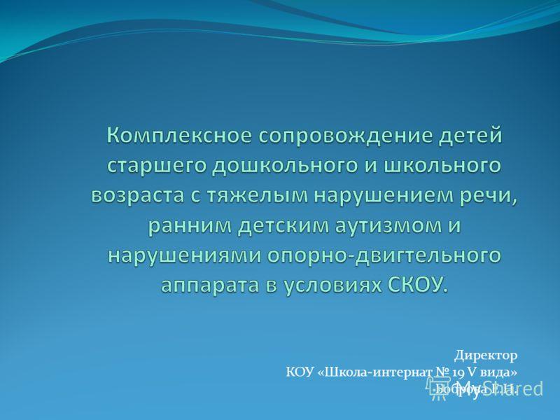 Директор КОУ «Школа-интернат 19 V вида» Боброва Е.Н.