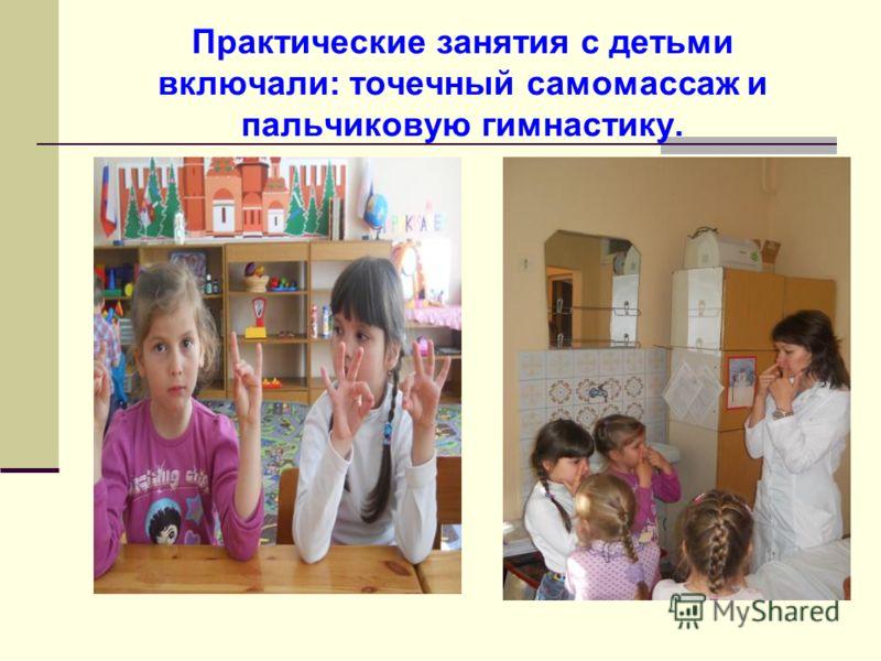 Практические занятия с детьми включали: точечный самомассаж и пальчиковую гимнастику.