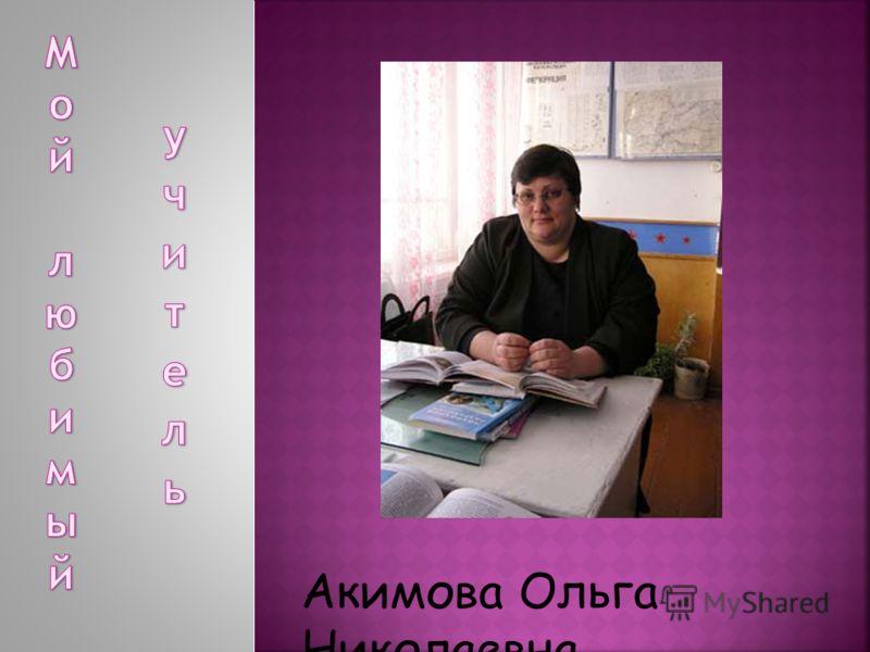 Акимова Ольга Николаевна