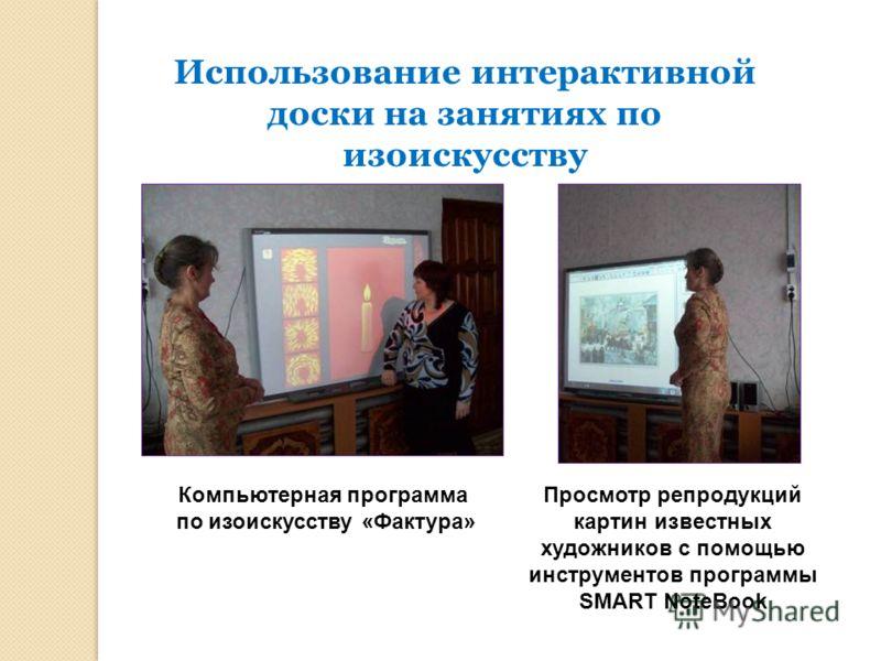 Использование интерактивной доски на занятиях по изоискусству Компьютерная программа по изоискусству «Фактура» Просмотр репродукций картин известных художников с помощью инструментов программы SMART NoteBook