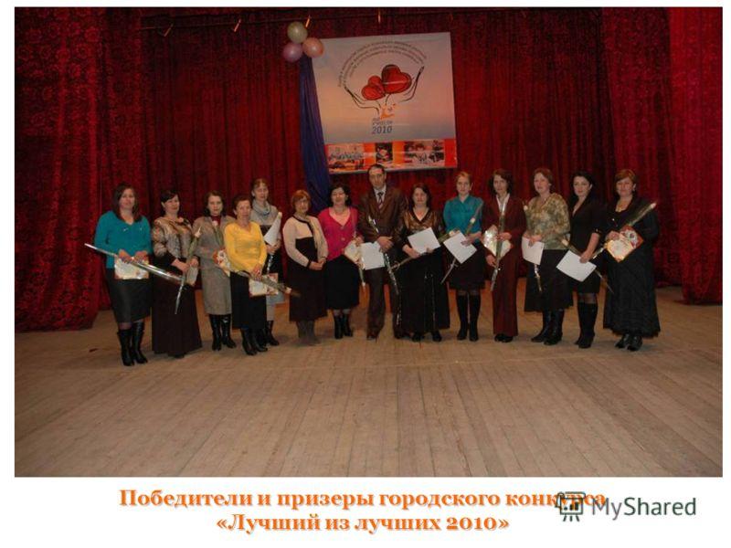 Победители и призеры городского конкурса «Лучший из лучших 2010»