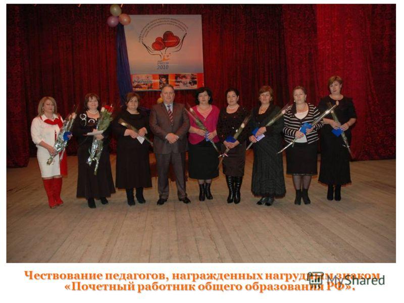 Чествование педагогов, награжденных нагрудным знаком «Почетный работник общего образования РФ».