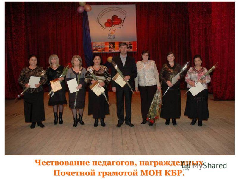 Чествование педагогов, награжденных Почетной грамотой МОН КБР.