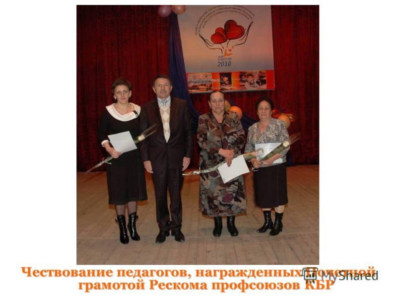 Чествование педагогов, награжденных Почетной грамотой Рескома профсоюзов КБР