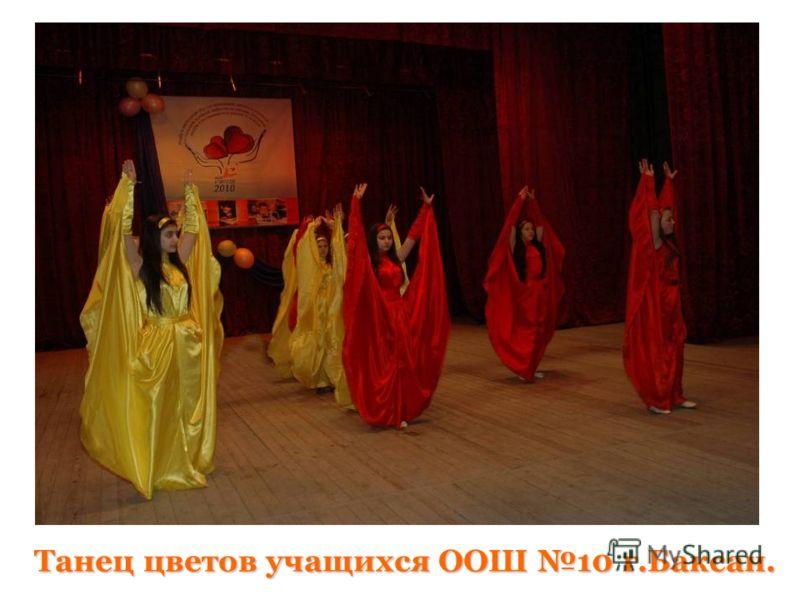 Танец цветов учащихся ООШ 10 г.Баксан.