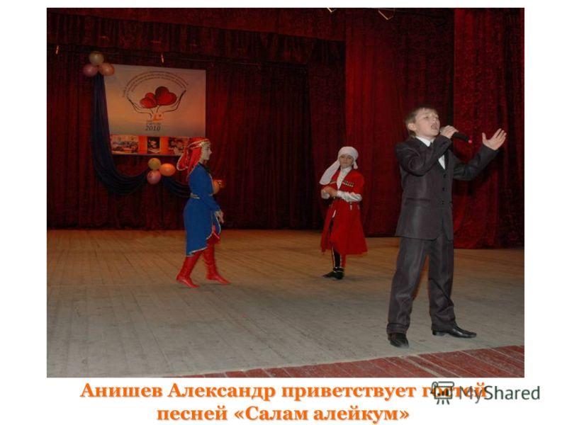 Анишев Александр приветствует гостей песней «Салам алейкум»