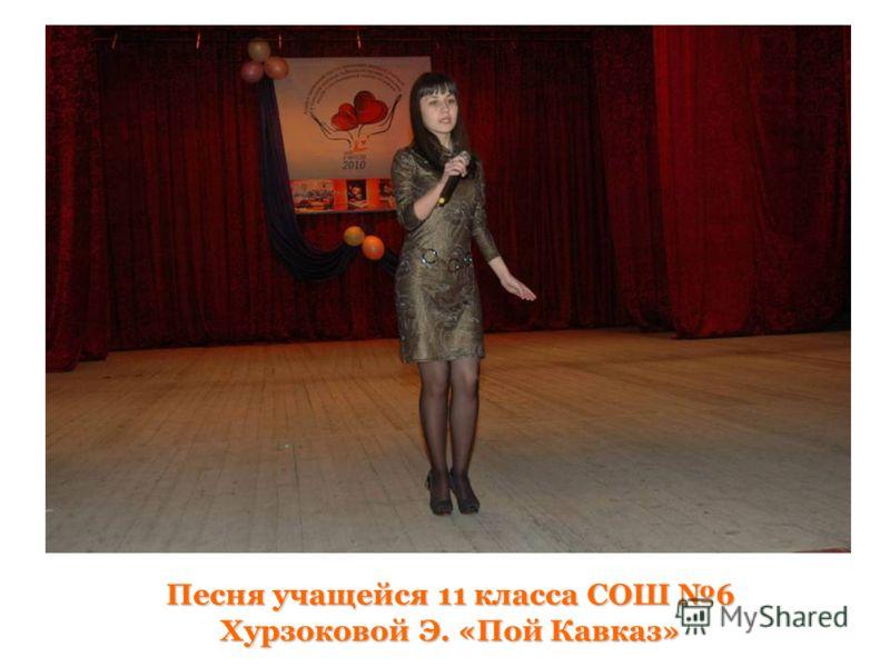 Песня учащейся 11 класса СОШ 6 Хурзоковой Э. «Пой Кавказ»