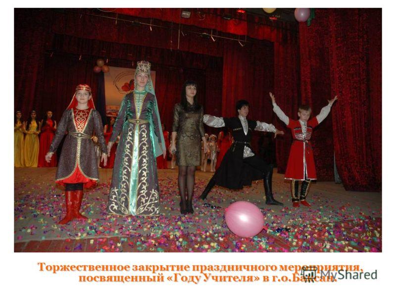 Торжественное закрытие праздничного мероприятия, посвященный «Году Учителя» в г.о.Баксан.